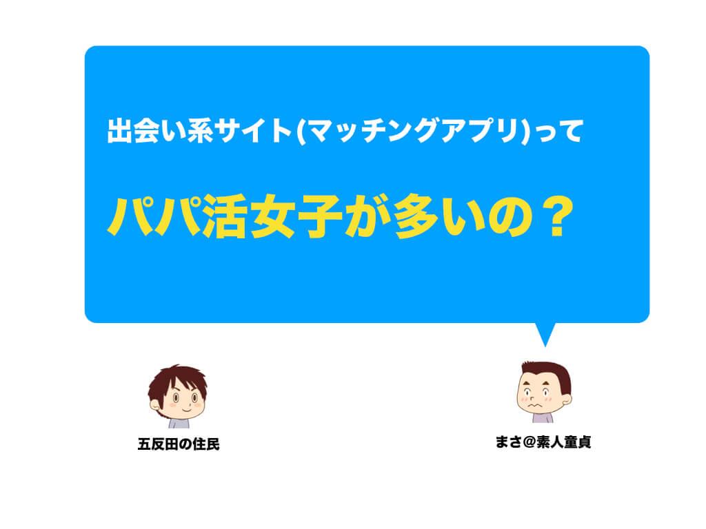 出会い系サイト(マッチングアプリ)はパパ活女子(P活)が多い??