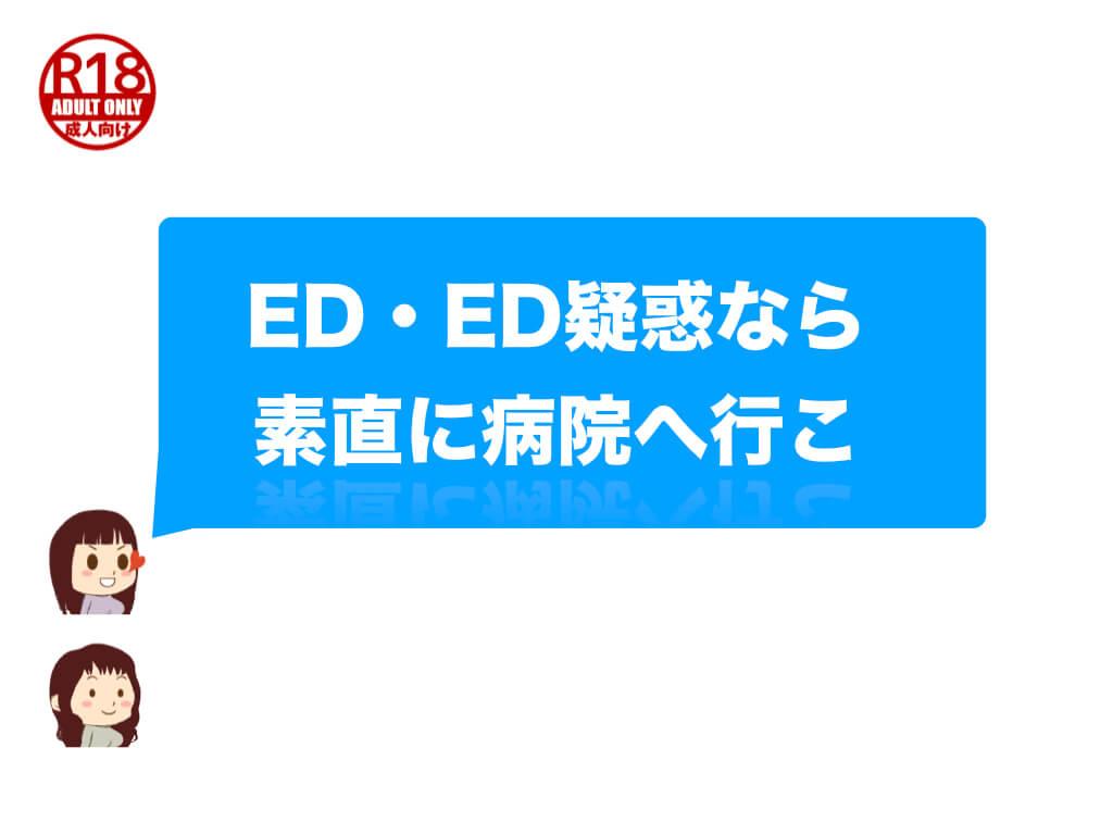 ED・ED疑惑なら素直に病院へ行こう!