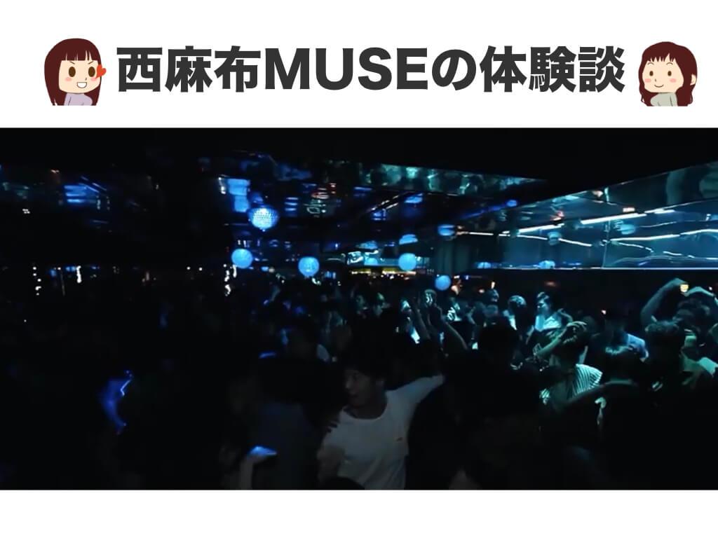 西麻布MUSEの体験談
