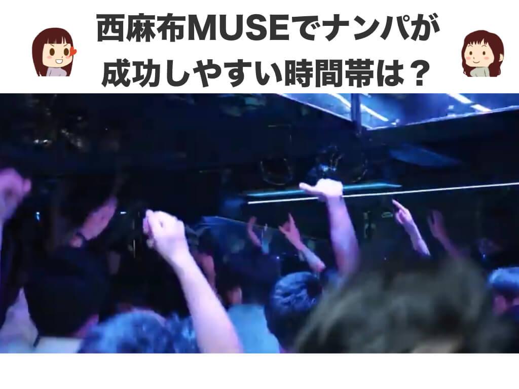西麻布MUSEでナンパが成功しやすい時間帯は?