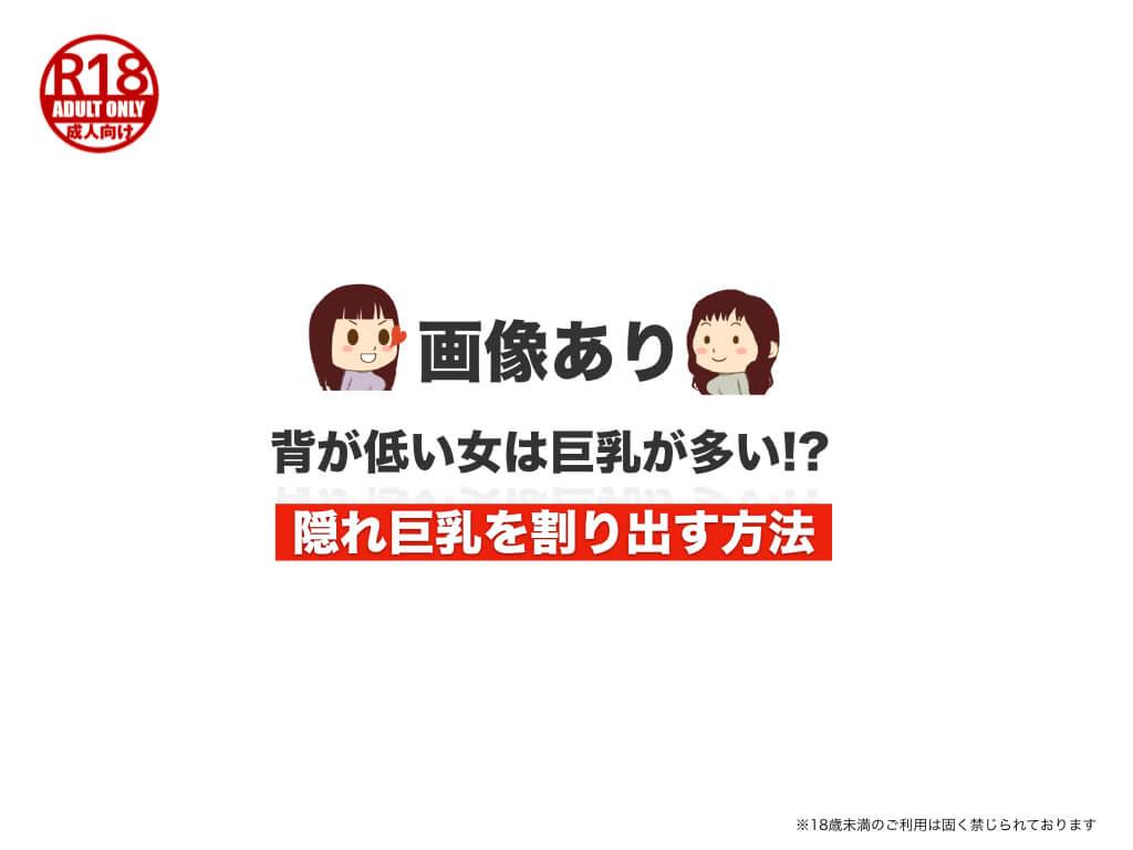 【画像】背が低い女は巨乳が多い!?隠れ巨乳を割り出す方法