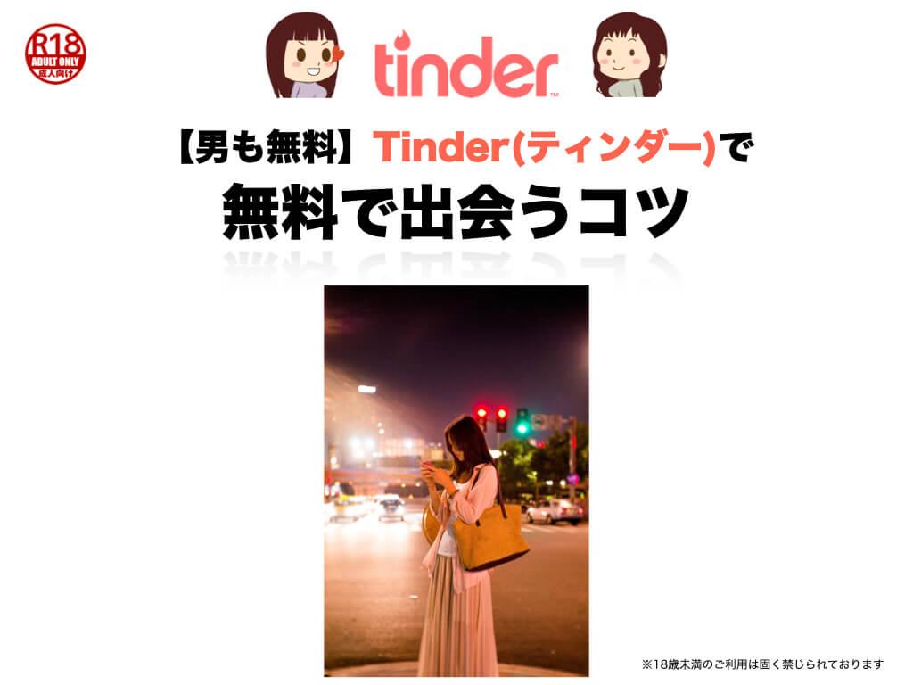 【男も無料】Tinder(ティンダー)で無料で出会うコツ