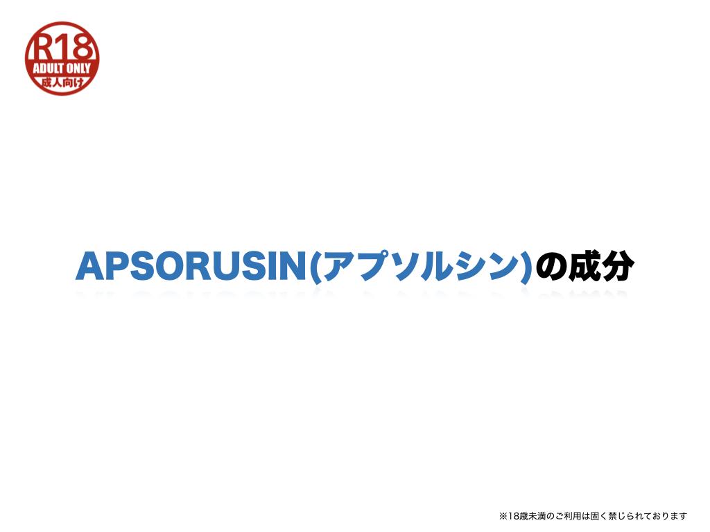 APSORUSIN(アプソルシン)の成分