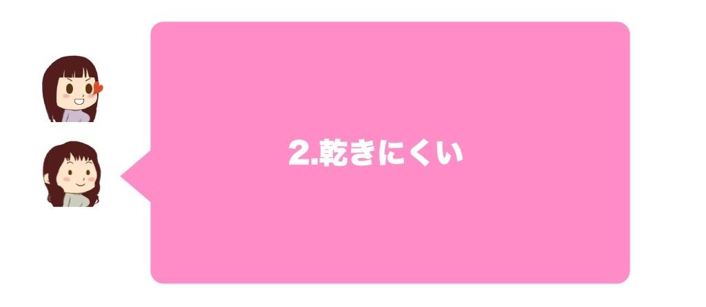 SKYNコンドームのメリット②:乾きにくい