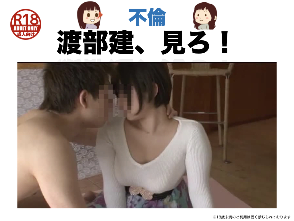【不倫】渡部建、見ろ!:佐々木希よりもデカいおっぱいの女の方が断然いいだろ!?