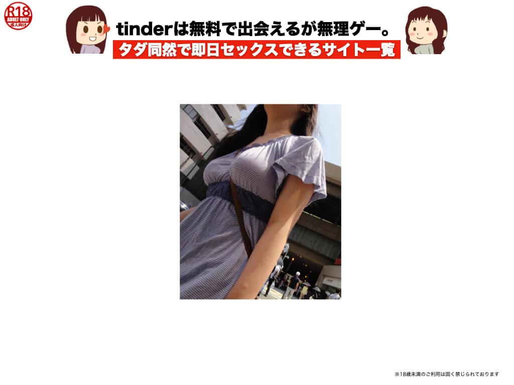 tinderは無料で出会えるが無理ゲー。タダ同然で即日セックスできるサイト一覧