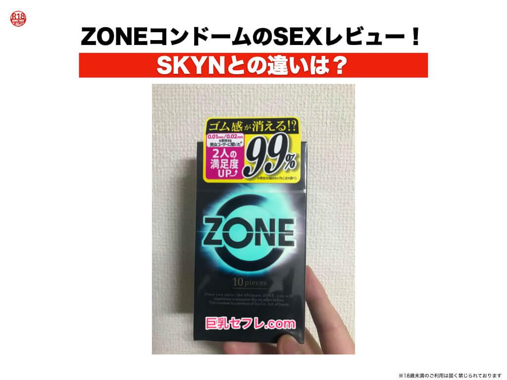 ZONEコンドームのSEXレビュー!SKYNとの違いは?