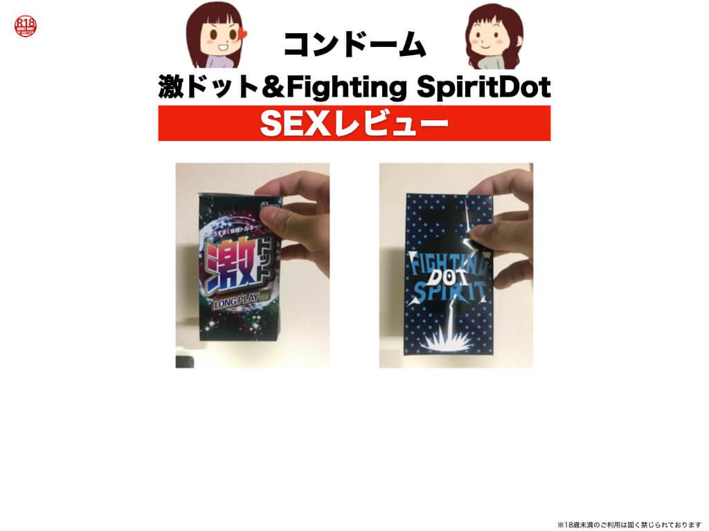 【コンドーム】激ドット&Fighting Spirit DotをSEXレビュー