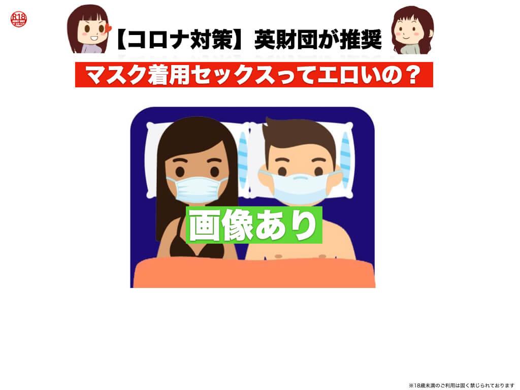 【画像】マスク着用セックスってエロいの?英財団がコロナ対策に推奨