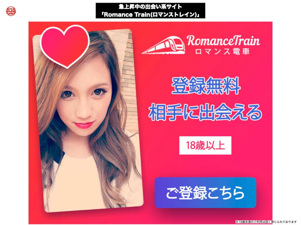 急上昇中の出会い系サイト「Romance Train(ロマンストレイン)」