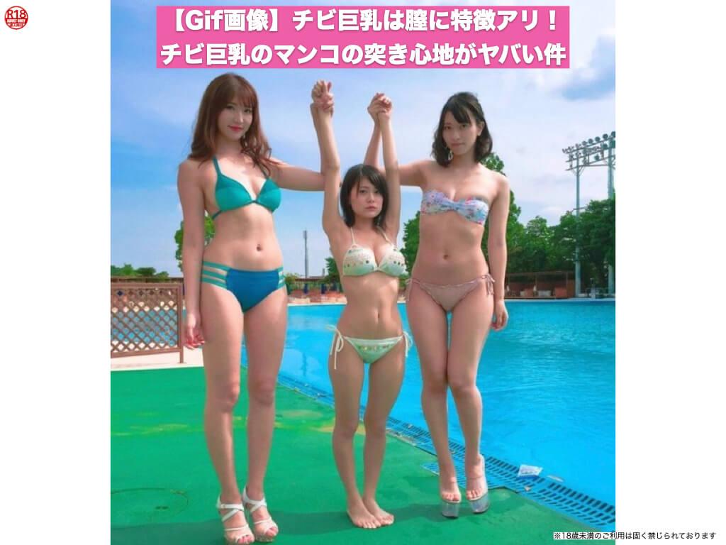 【Gif画像】チビ巨乳は膣に特徴アリ!チビ巨乳のマンコの突き心地がヤバい件