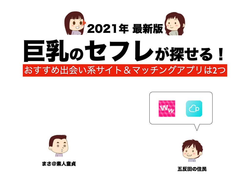 【2021年】おすすめ出会い系サイト&マッチングアプリは2つ