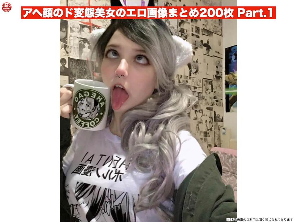 アヘ顔のド変態美女のエロ画像まとめ 200枚 Part.1