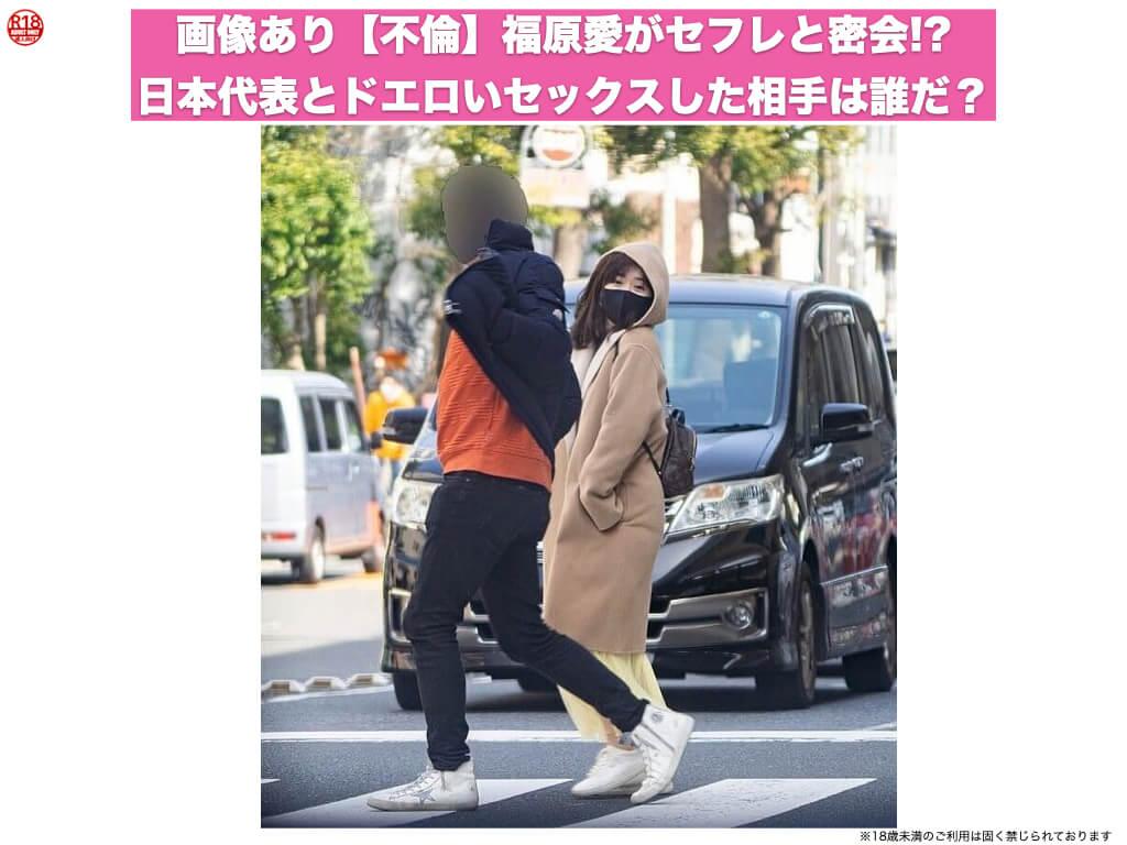 画像あり【不倫】福原愛がセフレと密会!?日本代表とドエロいセックスした相手は誰だ?