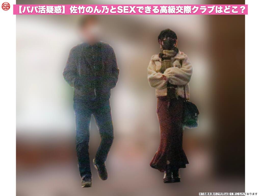 【パパ活疑惑】佐竹のん乃とSEXできる高級交際クラブはどこ?